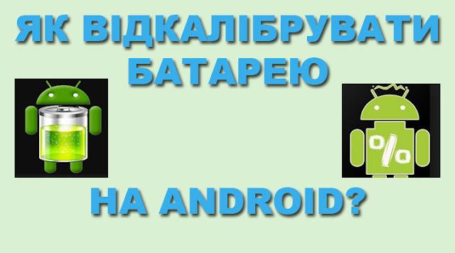 Як відкалібрувати батарею на Android?