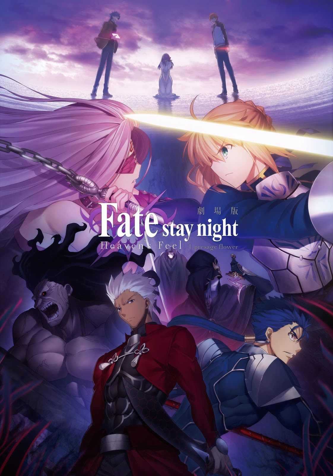 The upcoming anime film fate stay night heavens feel 1 presage flower 劇場版 fate stay night heavens feel 第一章「presage flower