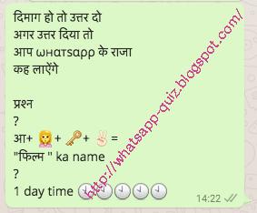 WhatsApp Quiz solution from Ram : दिमाग हो तो