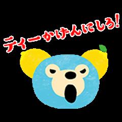 ミズクマ 朝ティーVer.