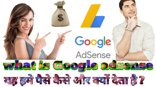 What is Google Adsense ? Full details - यह हमें पैसे क्यो देता है ?