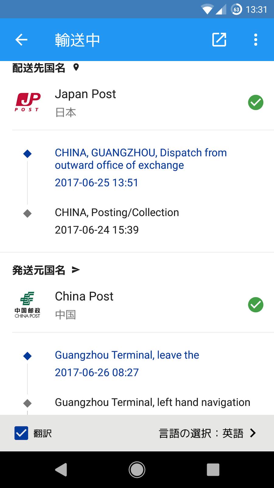 チャイナポストと郵便の両方をチェック