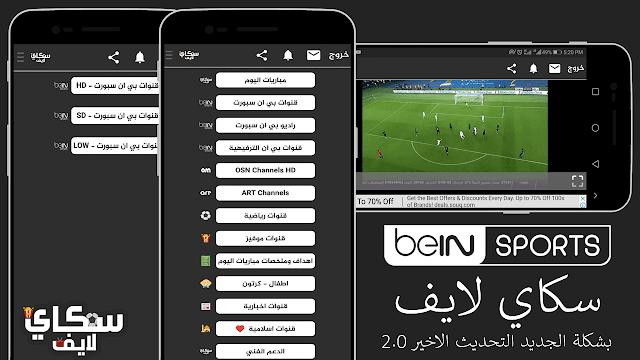 تحميل تطبيق سكاي لايف apk لمشاهدة قنوات bein sports المشفرة علي الاندرويد