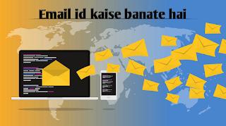 Email id kaise banate hai step by step, Gmail account kiase banate hai