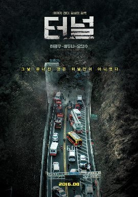 Tunnel (2016)