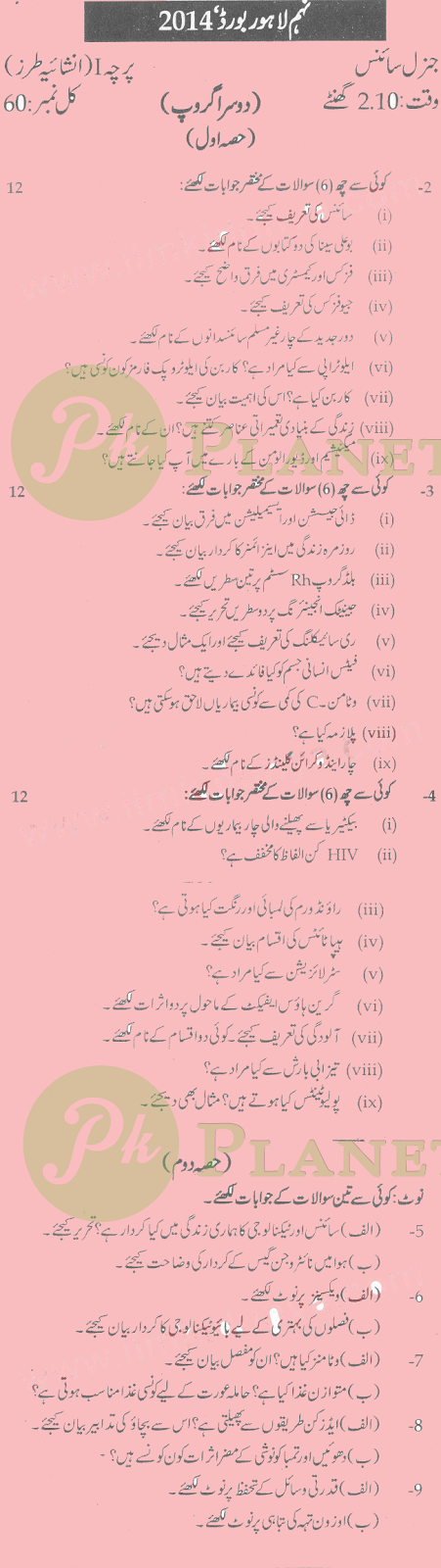 Past Papers of 9th Class Lahore Board 2014 General Science