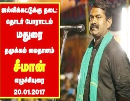 Jallikattu Seeman Speech