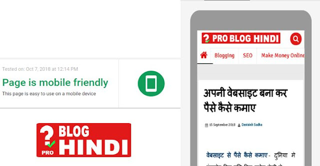 website ko mobile friendly banaye, website ki traffic kaise badhaye, blog ki traffic kaise badhaye, how to increase website traffic in hindi, website ki traffic badhane ke tarike, blog ki traffic badhane ke tarike