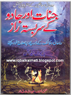 Secrets of The Ghost and Magic in Urdu Book