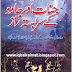 Secrets of The Ghost (Jinn) and Magic in Urdu Book