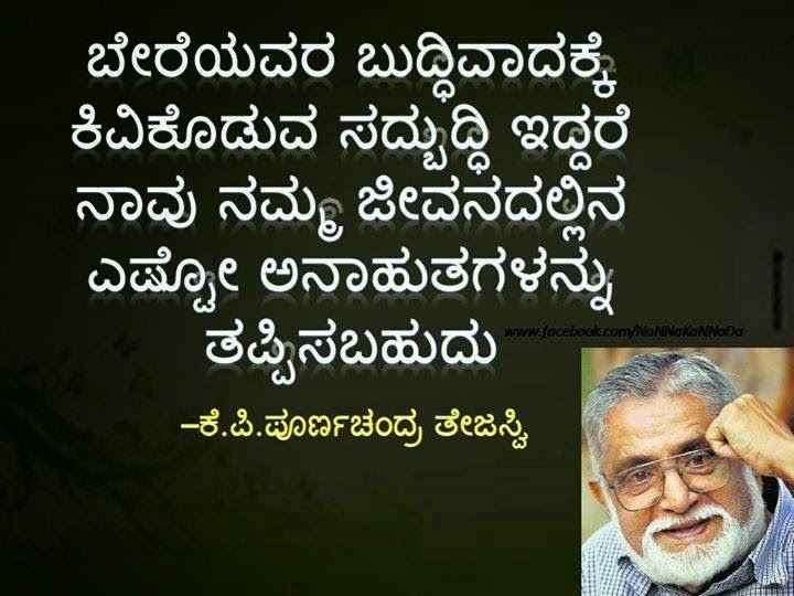 Life Quotes In Kannada Jeevana Sanjeevini