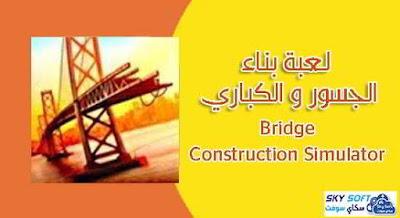 تحميل لعبة بناء الجسور والكباري,لعبة بناء الجسور للاندرويد,لعبة بناء الجسور,Bridge Construction,Bridge Construction Simulator,Bridge Construction Simulator v1.2.4 mod apk,