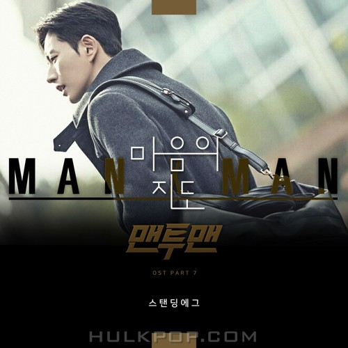 Standing Egg – Man to Man OST Part.7