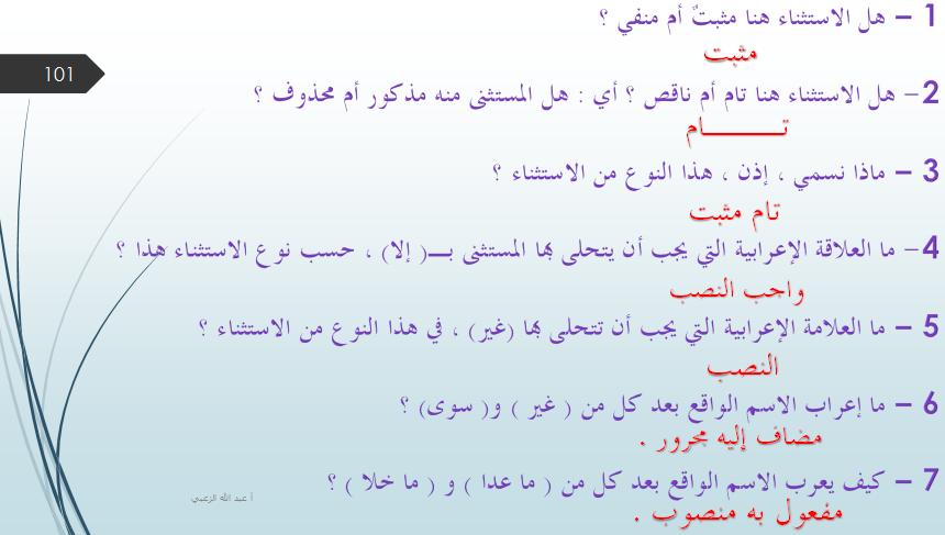 حل كتاب اللغة العربية المستوى السادس كتاب التطبيقات