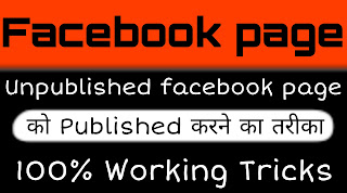 Unpublished facebook page Ko published Kaise kare