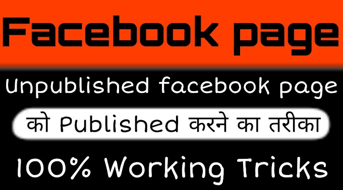 Unpublished facebook page ko Republish Kaise kare | How to recover unpublished facebook page [ working trick 2019 ]