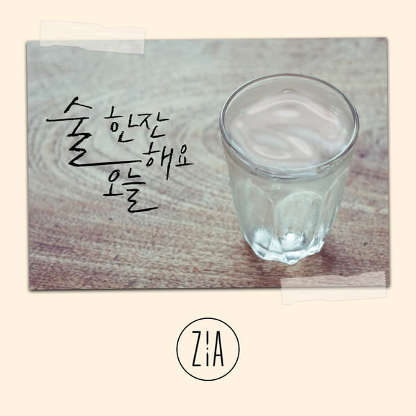 ZIA (지아) _ HAVE A DRINK TODAY (술 한잔해요 오늘) Lyrics [English, Hangul, Romanization & Music Video]