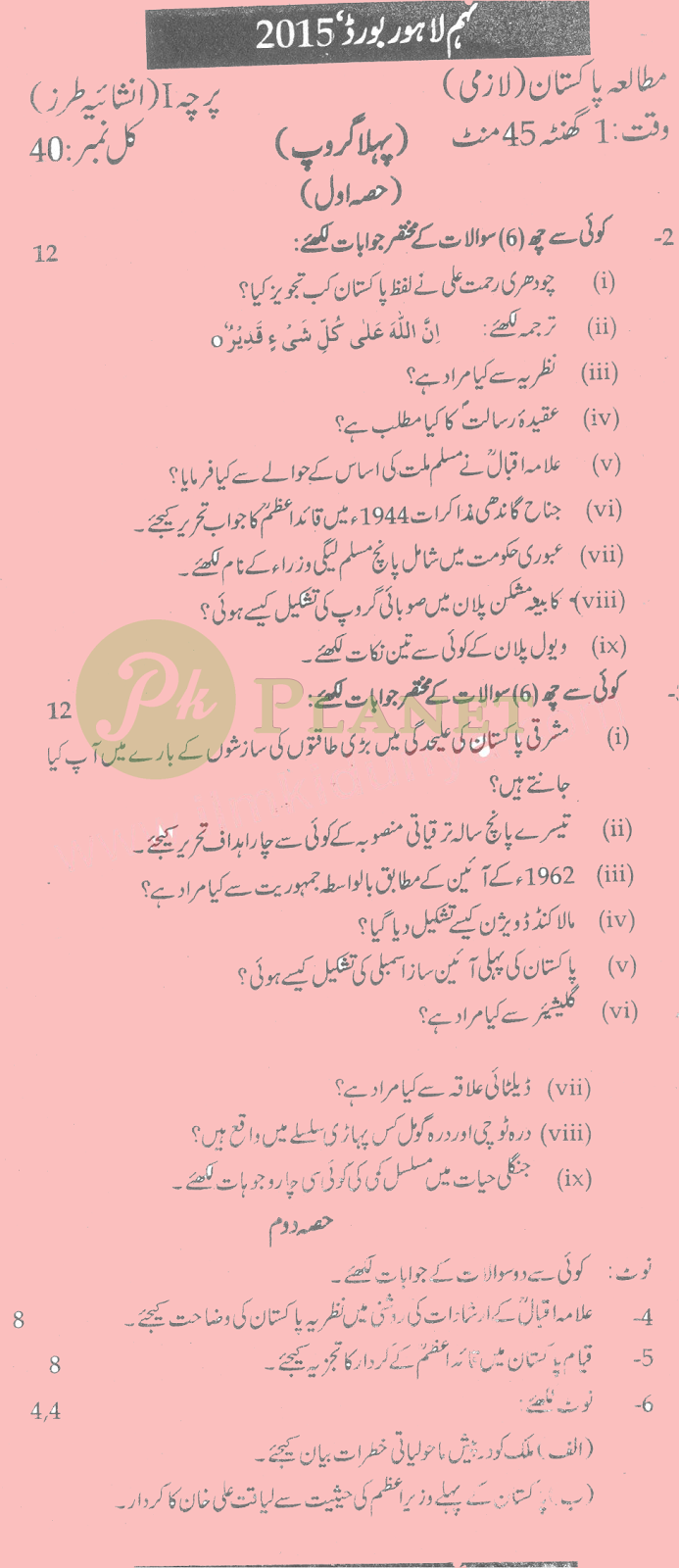 Past Papers of 9th Class Lahore Board 2015 Pak Study