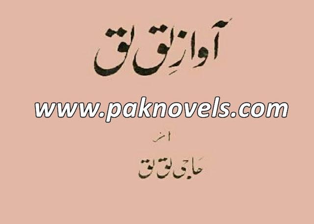 Haji Laq Laq