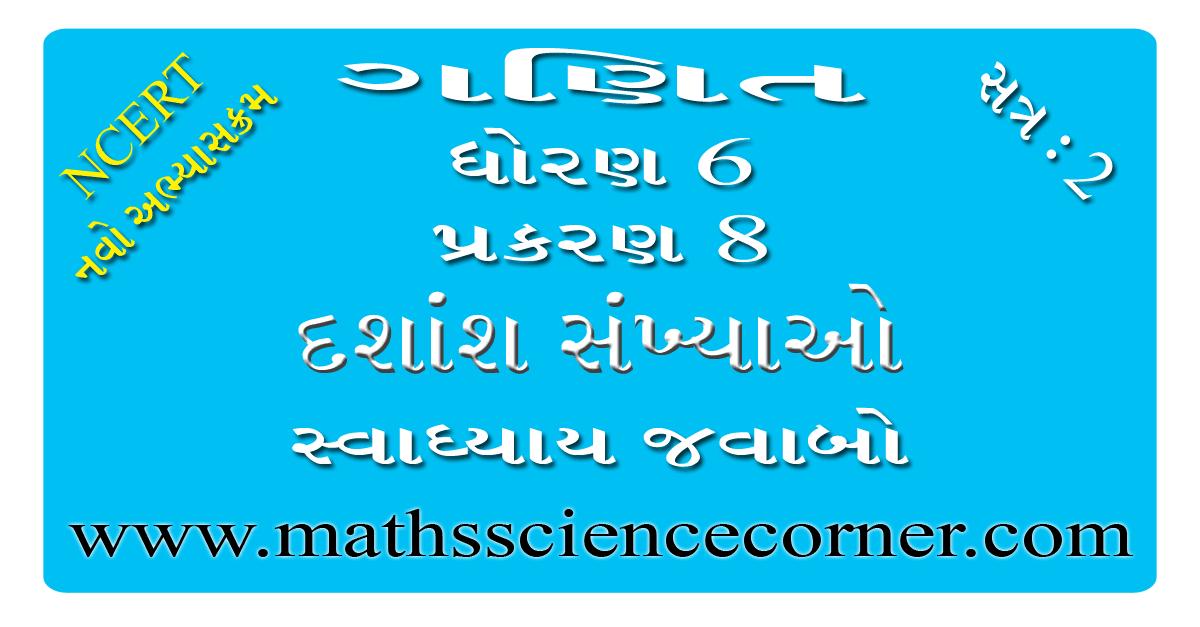 Maths Std 6 Swadhyay 8.4