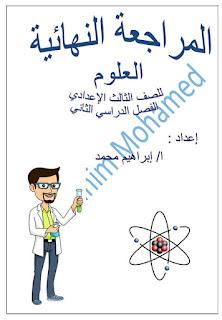 حمل تلخيص ومراجعة العلوم النهائية للصف الثالث الاعدادى الترم الثانى للاستاذ ابراهيم محمد