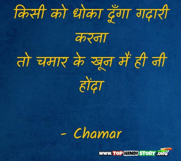 Bhim Army Shayari