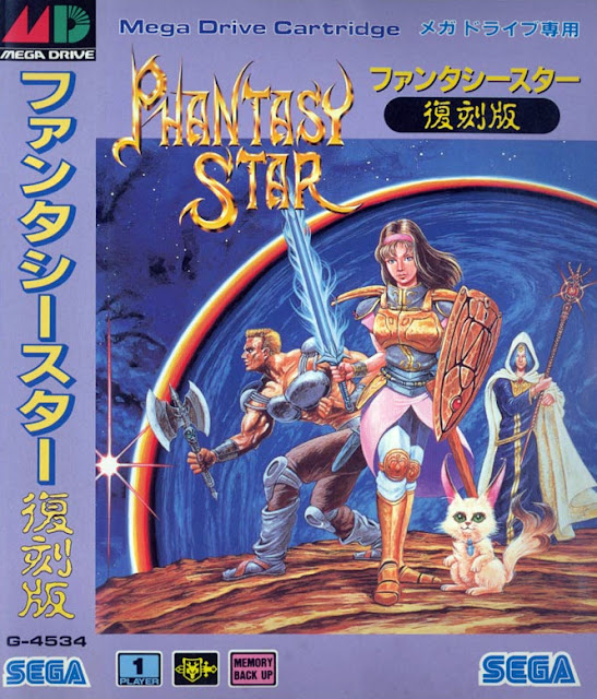 Phantasy Star Japanese box art Sega Mega Drive