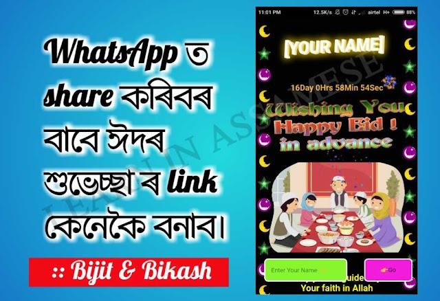 How to make WhatsApp Shareable Happy Eid wishing link. (WhatsApp ত share কৰিবৰ বাবে ঈদৰ শুভেচ্ছা ৰ link কেনেকৈ বনাব।)