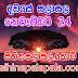 Lagna Palapala Ada Dawase  | ලග්න පලාපල | Sathiye Lagna Palapala 2019 | 2019-11-24