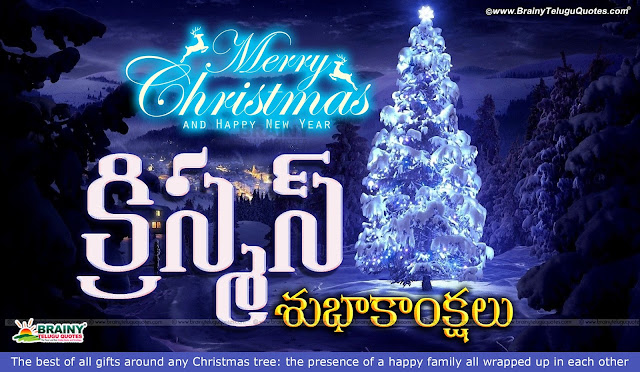 Wishes Quotes greetings of christmas in Telugu, Online Free christmas Quotes greetings