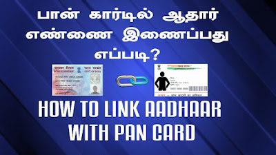 Link Aadhaar Card with PAN Card