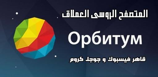 orbitum browser download, какой браузер выбрать браузер orbitum j, orbitum браузер обзор, браузер orbitum, orbitum portable, orbitum full apk, orbitum speed dial ne, скачать orbitum apk, orbitum paid apk, descargar orbitum apk, orbitum android apk