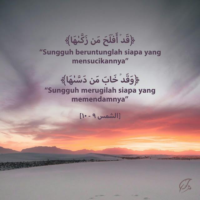 surah asy-syams ayat 9-10