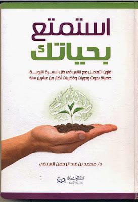 تحميل كتاب استمتع بحياتك pdf الكاتب محمد العريفى