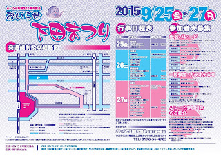 2015 Oirase Shimoda Festival Matsuri Flyer 平成27年 おいらせ下田まつり チラシ