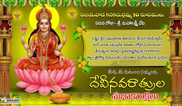 Sarannavaraatri images greetings inTelguu Goddess Mahalakshmi Deavip Pictures in Telugu
