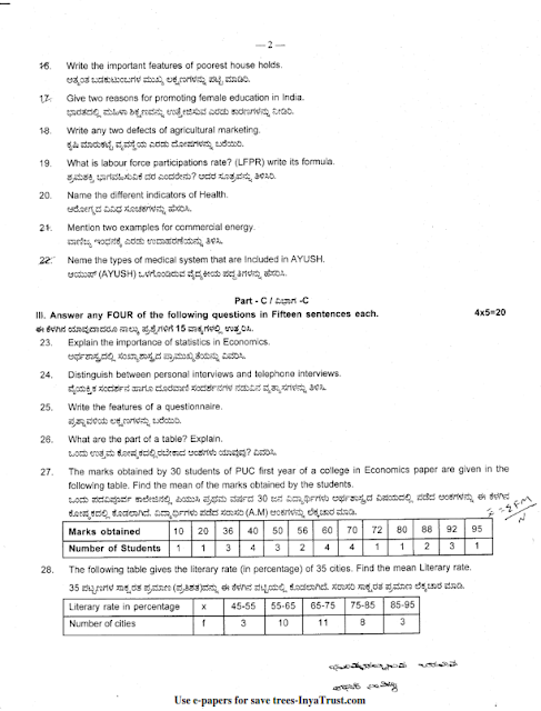quianword - Economics exam questions how to answer