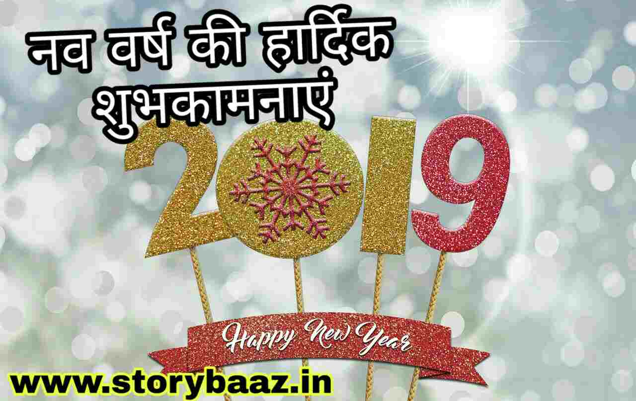 happy-new-year-images-with-quotes-hindi