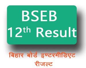 bihar board 12th result 2020 बिहार बोर्ड 12थ इंटर रिजल्ट 2020