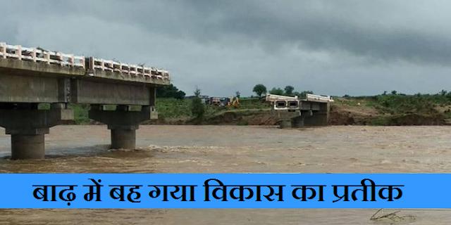 मंत्री नरेंद्र सिंह तोमर का विशाल पुल पहली बारिश में ही बह गया | MP NEWS