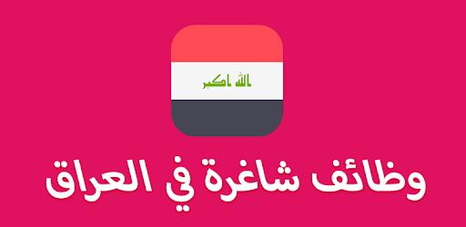 وظائف خالية في العراق