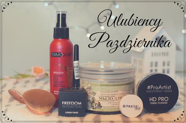 Kosmetyczni ULUBIEŃCY PAŹDZIERNIKA