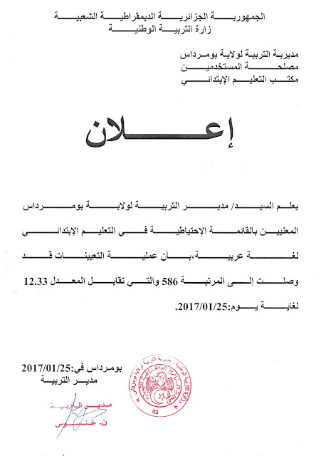 الرقم الذي وصلت اليه التعيينات من القائمة الاحتياطية الطور الابتدائي لغة عربية بومرداس
