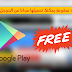 تطبيقات مدفوعة يمكنك الأن تحميلها مجانا مباشرة من متجر الجوجل بلاي !!