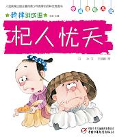 成語動畫廊 - 杞人憂天