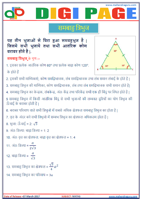 DP | EQUILATERAL TRIANGLE | 07 - MAR - 17 | IMPORTANT FOR SBI PO