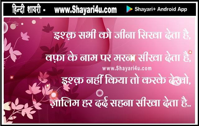 Ishq Shayari, Love Shayari, Valentine Day Shayari