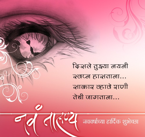 Marathi new year quotes wishes text sms and messages m4hsunfo