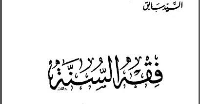 Download Kitab Fikih Sunnah Karangan Sayyid Sabiq PDF