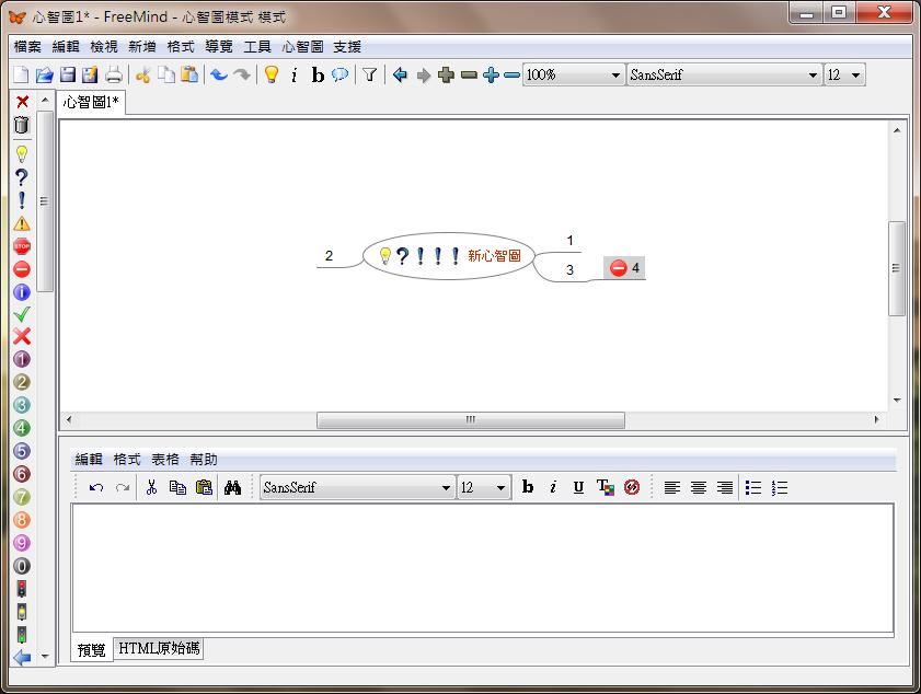 Image%2B007 - [下載] Freemind 免費製作心智圖軟體 v1.0.1 繁體中文免安裝